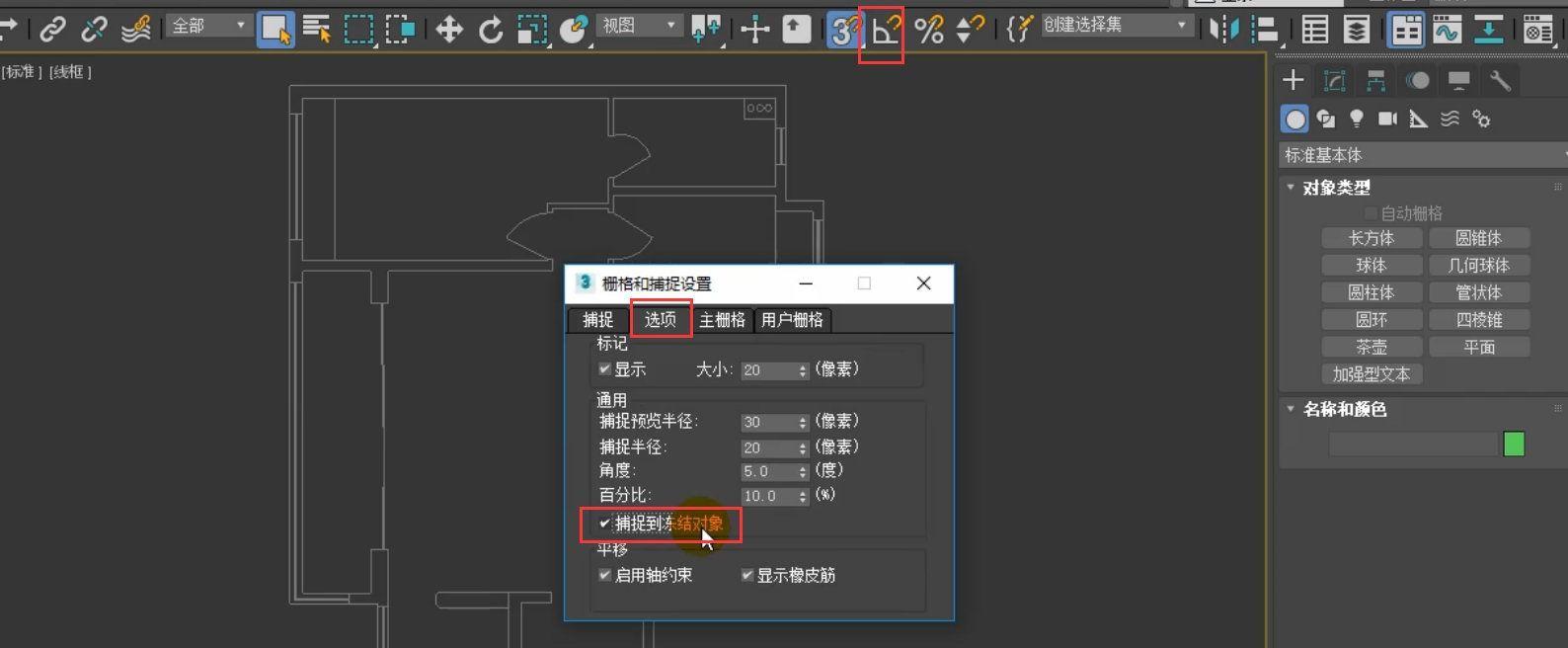 如何用3dmax根据CAD图纸制作户型图(5)