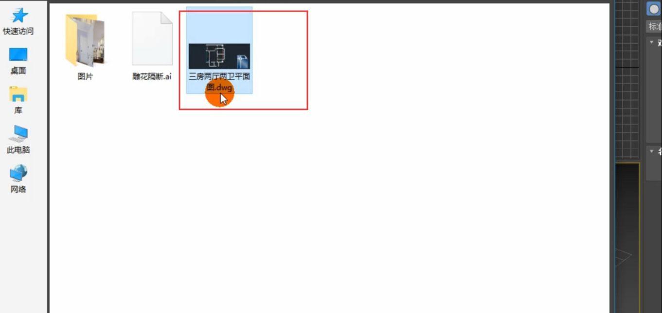 如何用3dmax根据CAD图纸制作户型图(1)