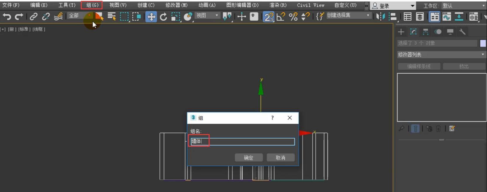 如何用3dmax根据CAD图纸制作户型图(25)
