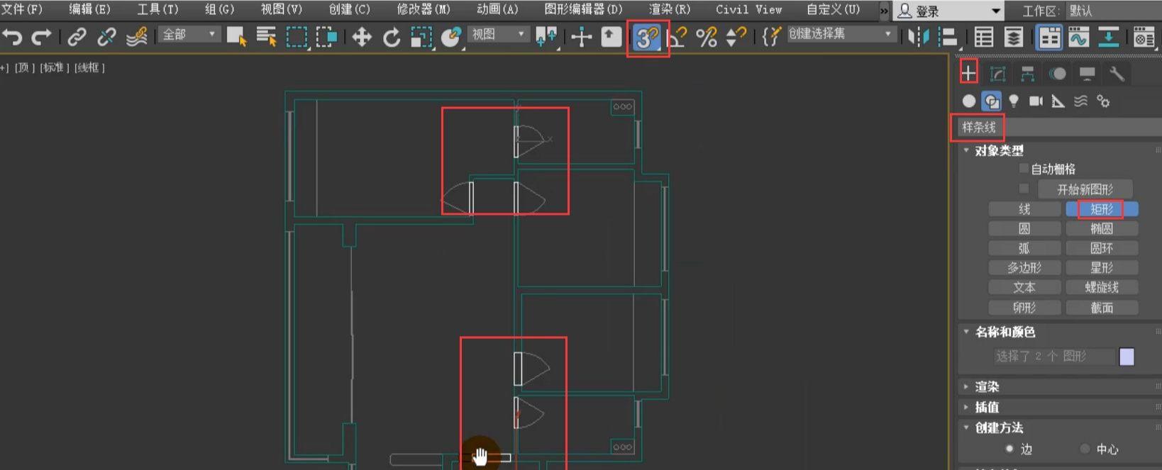 如何用3dmax根据CAD图纸制作户型图(12)