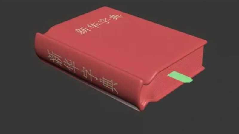 3Dmax制作新华字典模型教程