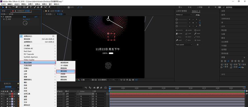 AE+AI制作小米息屏动画(41)