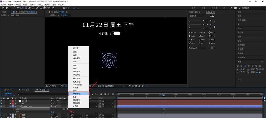 AE+AI制作小米息屏动画(52)