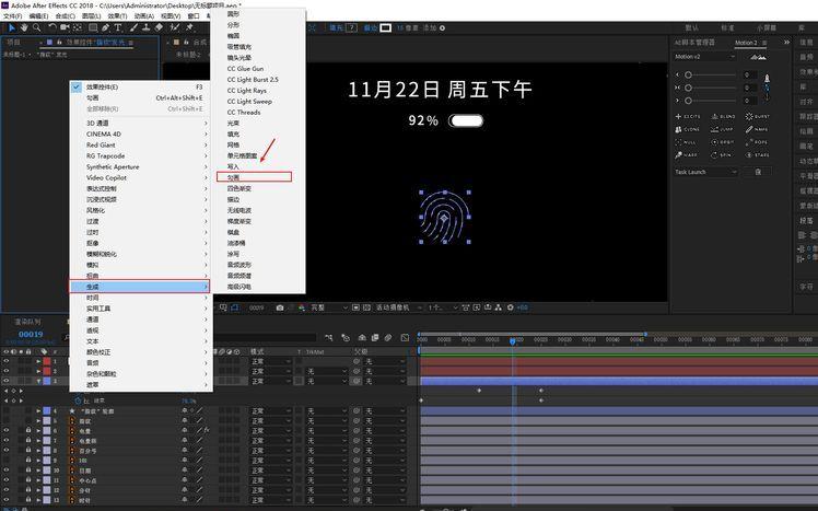 AE+AI制作小米息屏动画(55)