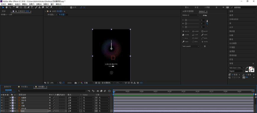 AE+AI制作小米息屏动画(34)