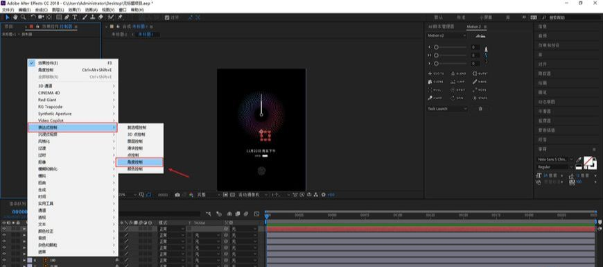AE+AI制作小米息屏动画(33)