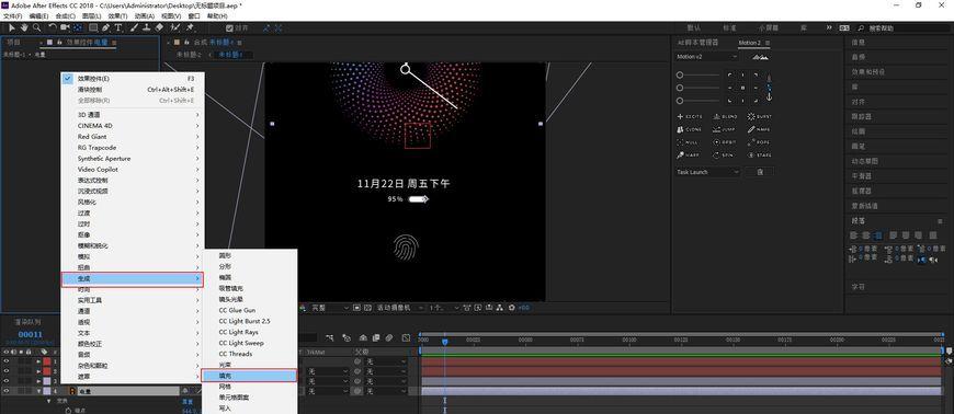 AE+AI制作小米息屏动画(48)