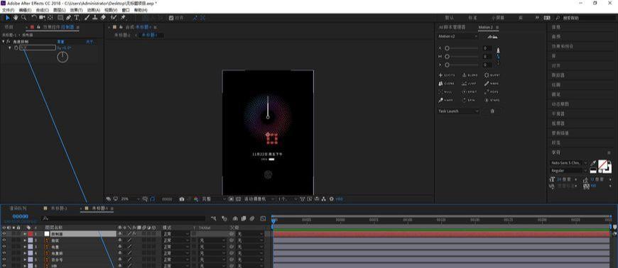 AE+AI制作小米息屏动画(35)