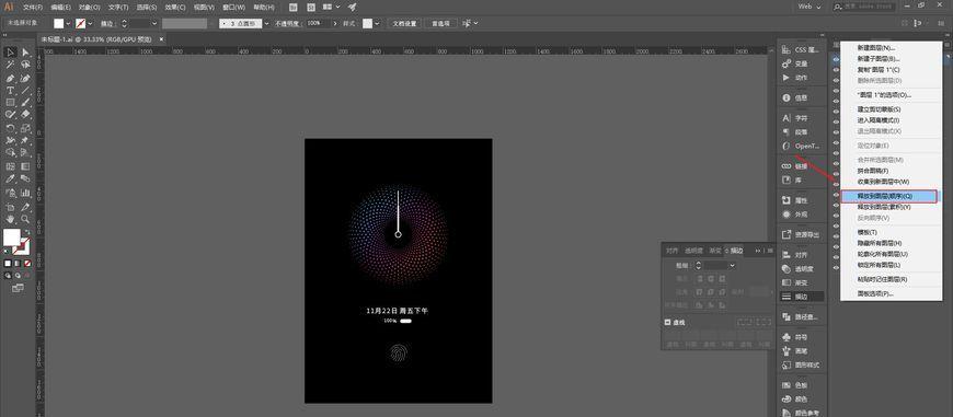 AE+AI制作小米息屏动画(29)