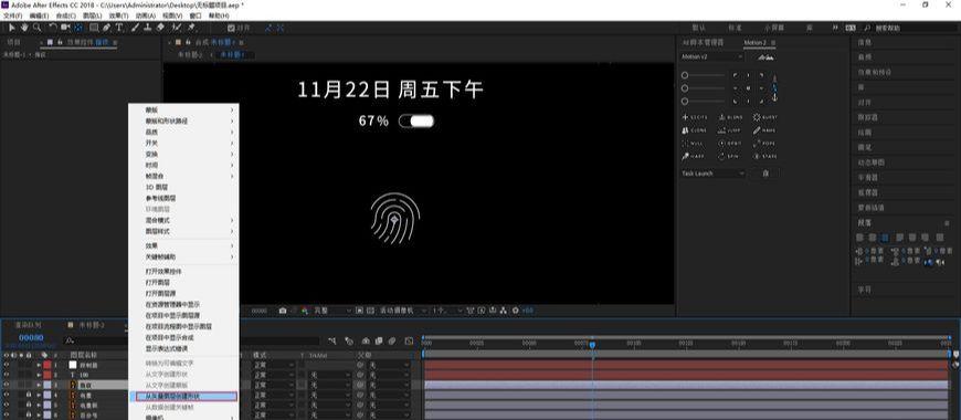 AE+AI制作小米息屏动画(51)