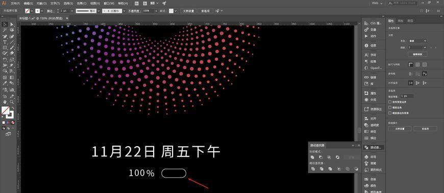AE+AI制作小米息屏动画(18)