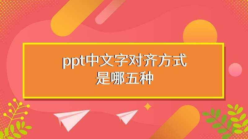 ppt中文字对齐方式是哪五种
