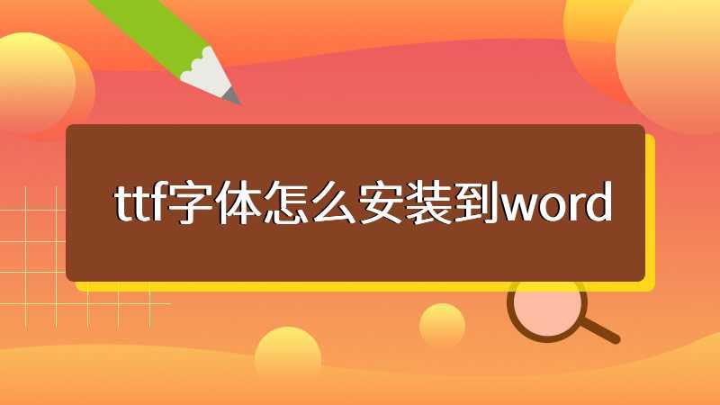 ttf字体怎么安装到word