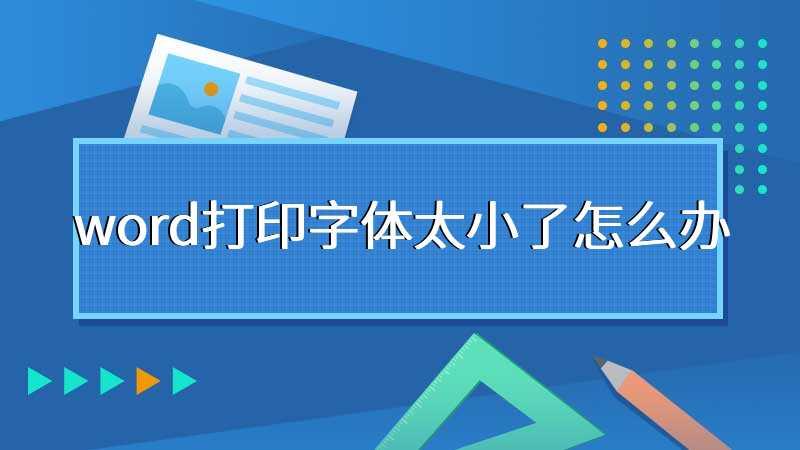 word打印字体太小了怎么办