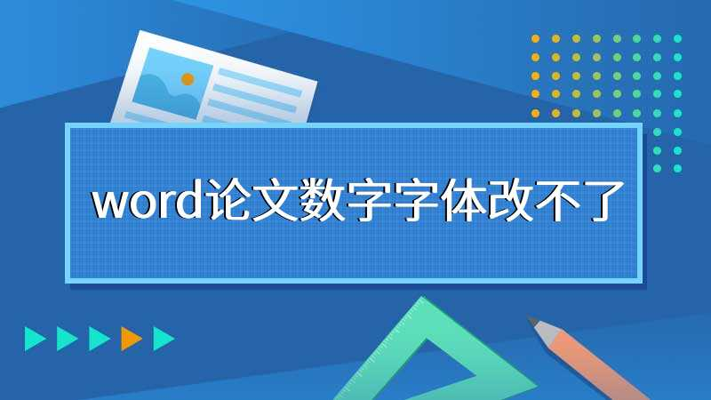 word论文数字字体改不了