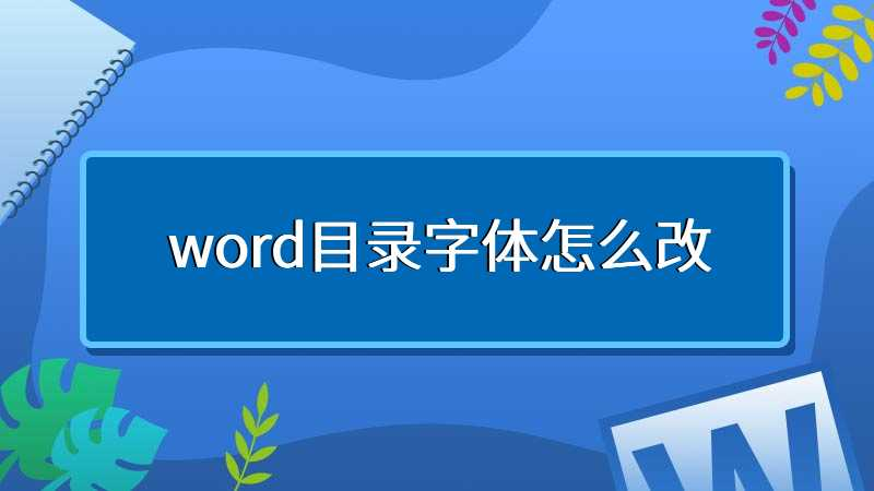 word目录字体怎么改