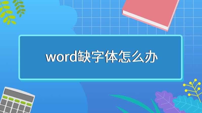 word缺字体怎么办
