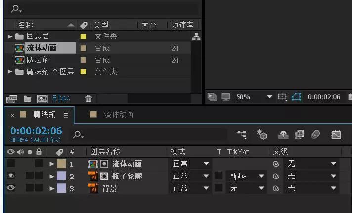 AE制作流体动画(10)