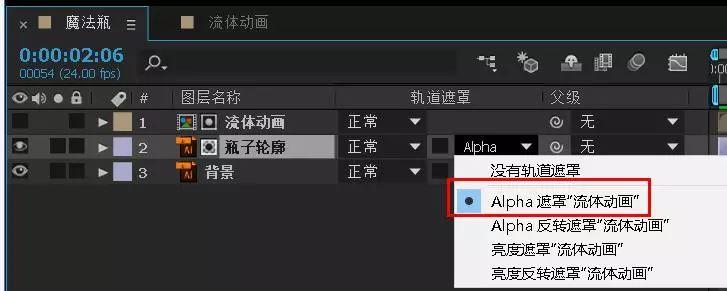 AE制作流体动画(11)