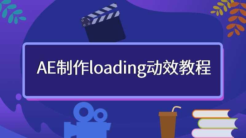 AE制作loading动效教程