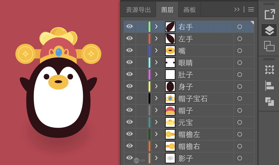 AE制作QQ小企鹅动效教程(1)