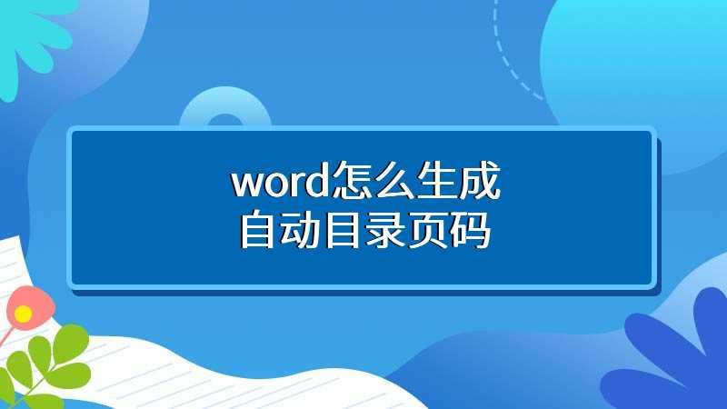 word怎么生成自动目录页码