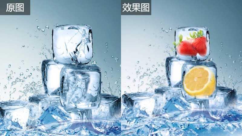 ps如何把水果放入冰块