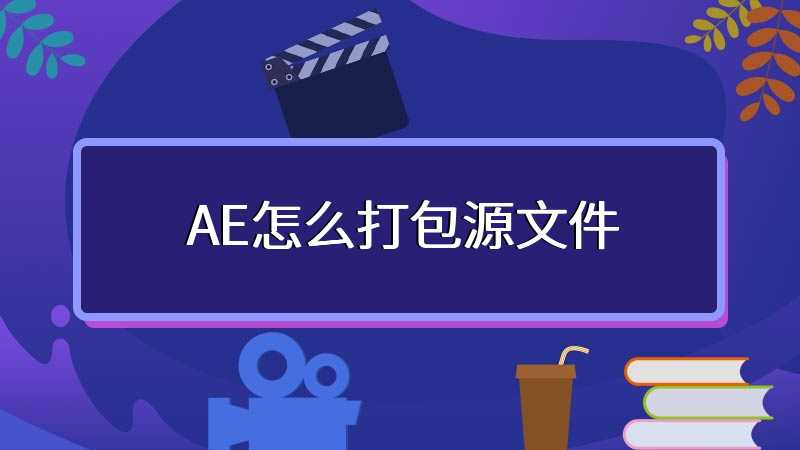 AE怎么打包源文件
