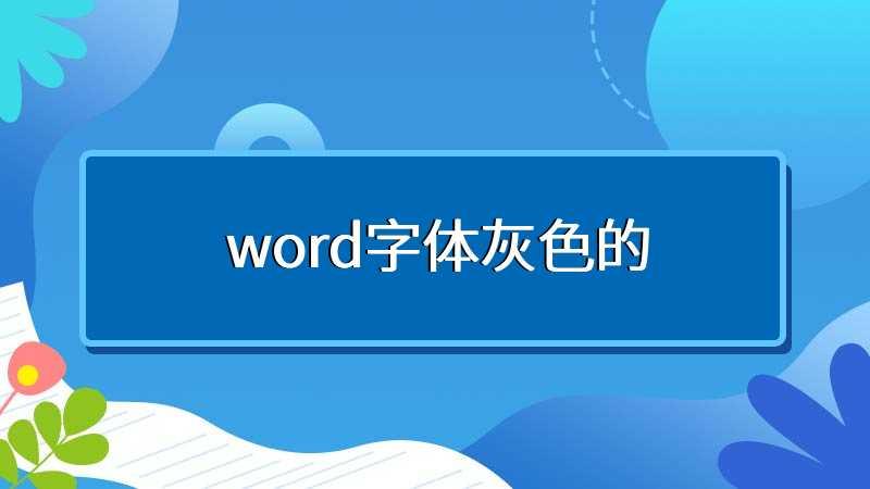 word字体灰色的