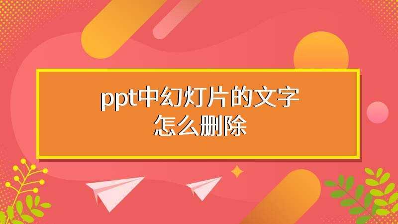 ppt中幻灯片的文字怎么删除