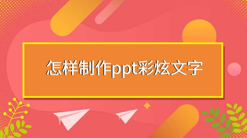 怎样制作ppt彩炫文字
