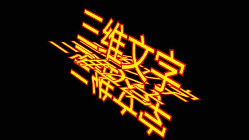AE简单制作三维字动画