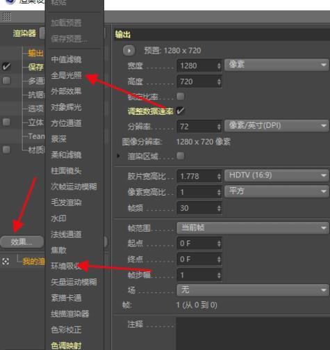 如何在C4D渲染设置(2)