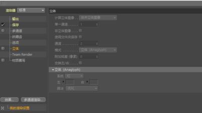如何在C4D渲染设置(3)