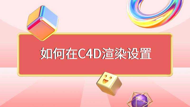 如何在C4D渲染设置