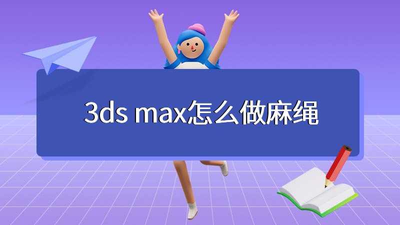3ds max怎么做麻绳