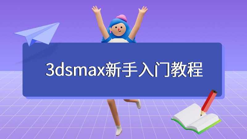 3dsmax新手入门教程