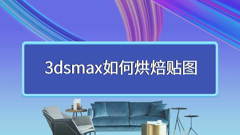 3dsmax如何烘焙贴图
