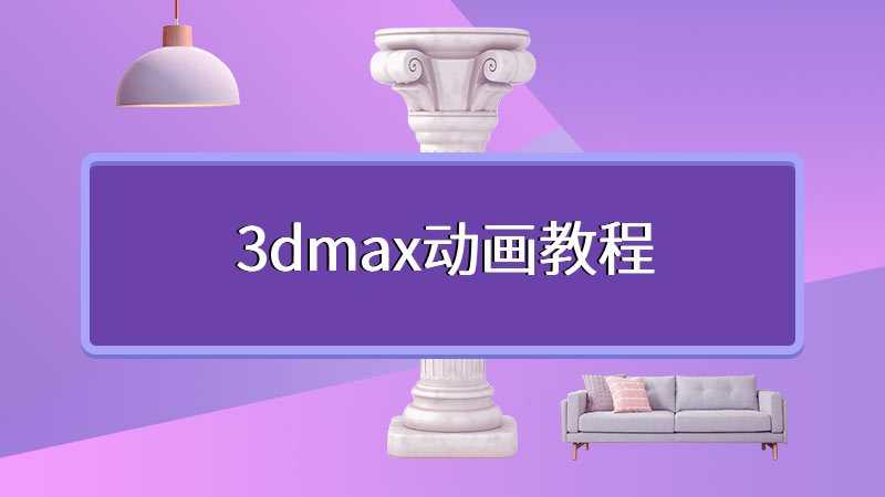 3dmax动画教程