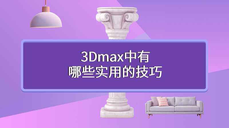3Dmax中有哪些实用的技巧