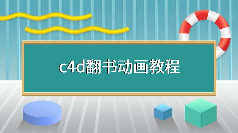 c4d翻书动画教程