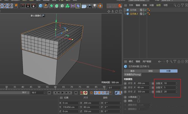 c4d简单房子建模教程(2)