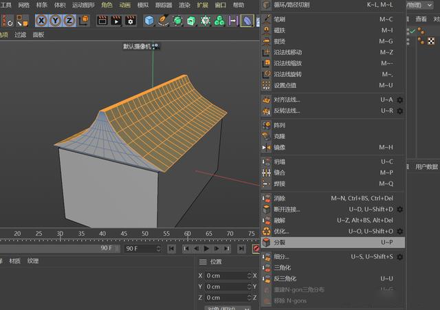 c4d简单房子建模教程(4)