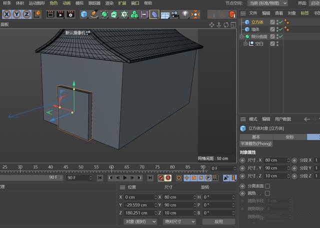 c4d简单房子建模教程(10)