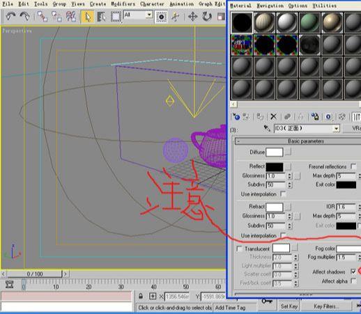 3dMax教程制作玻璃材质(2)