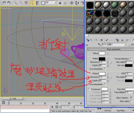 3dMax教程制作玻璃材质(3)