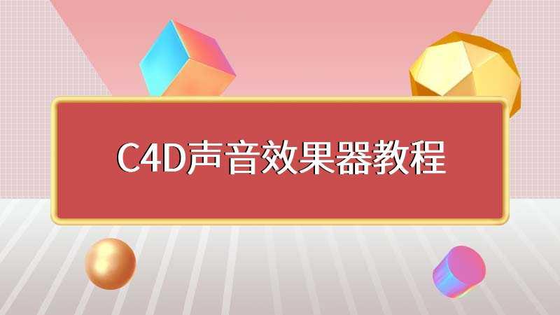 C4D声音效果器教程