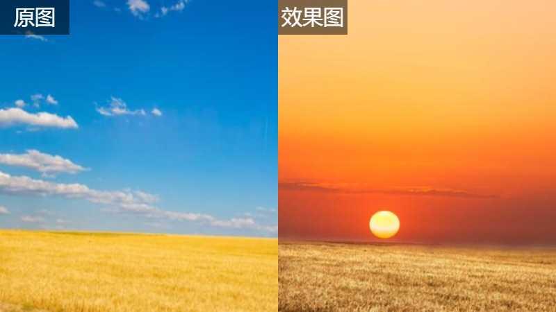 PS怎样将蓝天变为黄昏