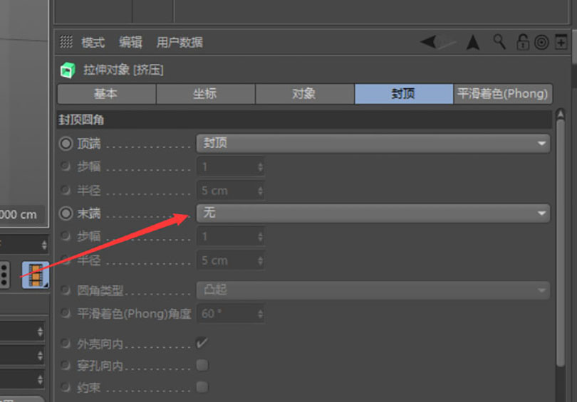 Cinema 4D硬表面建模教程(4)