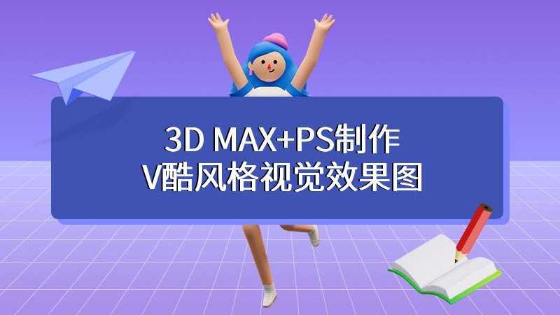 3D MAX+PS制作V酷风格视觉效果图
